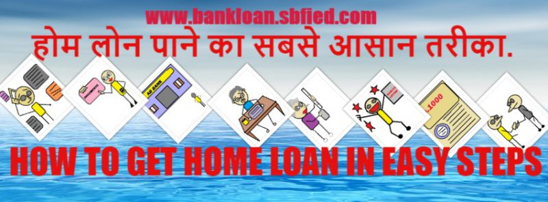 how to get home loan