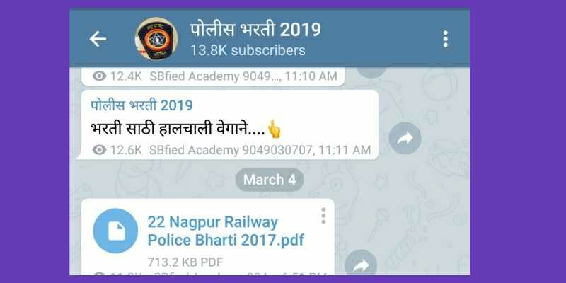 Police Bharti Telegram channel