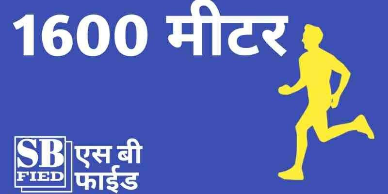 police-bharti-1600-mtr-running-sbfied