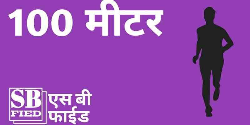Police-bharti-100-mtr-male