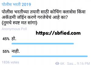 Maharashtra-police-bharti