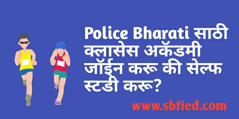 Maharashtra Police Bharti : पोलीस भरती साठी क्लास्सेस लावू कि नको?