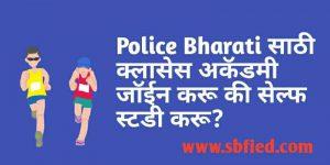 Police Bharti : सेल्फ स्टडी करू की क्लासेस / अकॅडमी जॉईन करू?