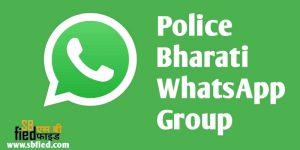 पोलीस भरती साठी WhatsApp ग्रुप.