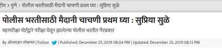 maharashtra-police-bharti-latest-news