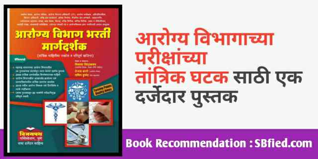 book for arogya sevak