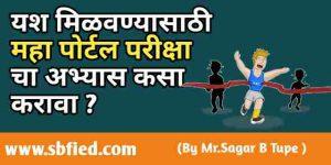 [ Maha Pariksha Portal Exam ] लेखी परीक्षेचा अभ्यास योग्य पद्धतीने करत आहात का?