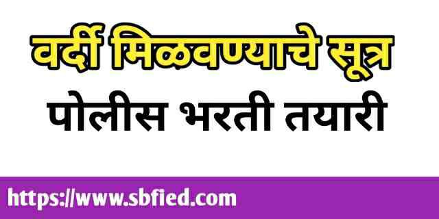 police bharti formula
