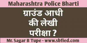 Police Bharti – जो बदल स्वीकारतो तोच स्वप्न साकारतो