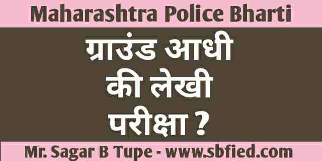 Police Bharti or Ground