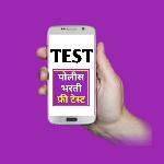 free-police-bharti-test-exam
