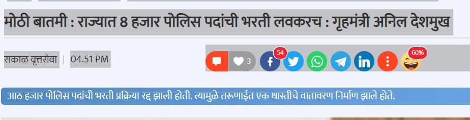 Police-Bharti-latest-news