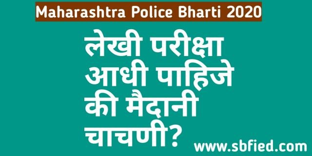 Police-bharti-written-exam-or-physical-test